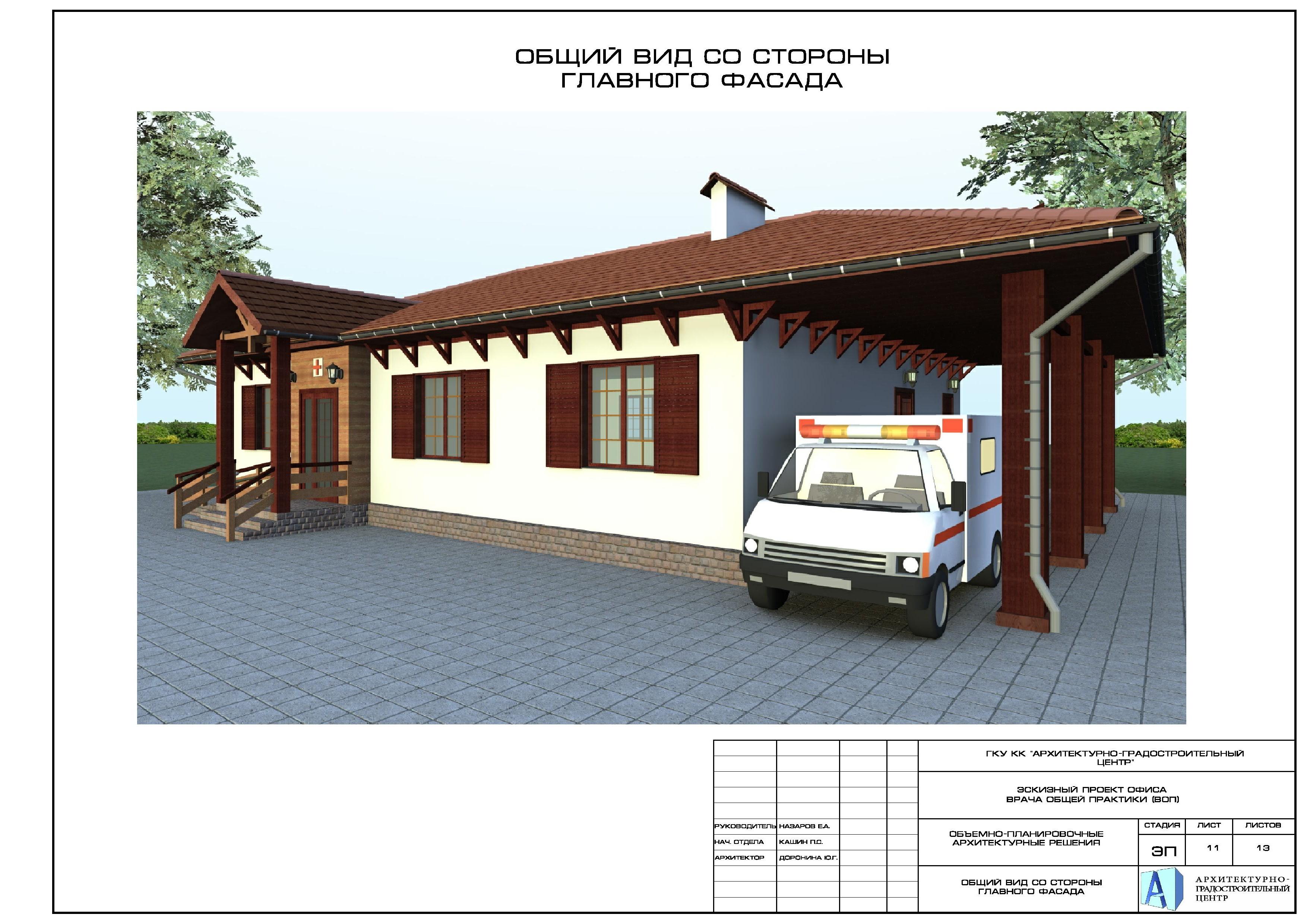 Офис врача общей практики построят в станице Ольгинской