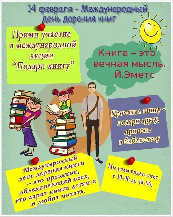 349Стих при дарении книги